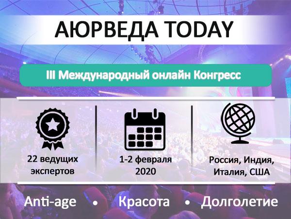 АЮРВЕДА TODAY 2020