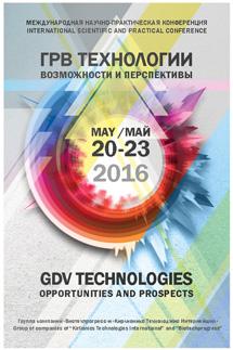 ГРВ Технологии 2016