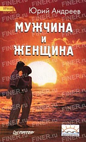 Ю. Андреев. Мужчина и женщина.