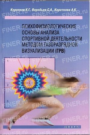 Психофизиологические основы анализа спортивной деятельности методом газоразрядной визуализации (ГРВ)