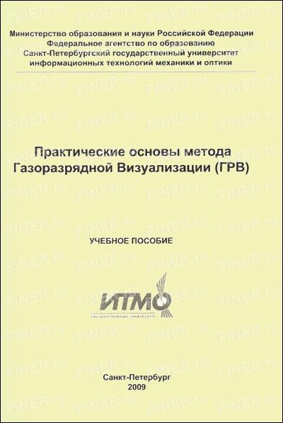 Практические основы метода ГРВ. Учебное пособие.