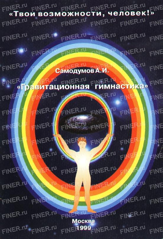 А.И. Самодумов. Гравитационная гимнастика.
