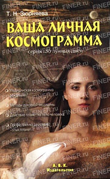Т.Н. Зюрняева. Ваша личная космограмма.