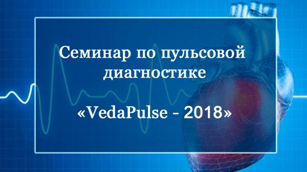 Пульсовая диагностика 2018