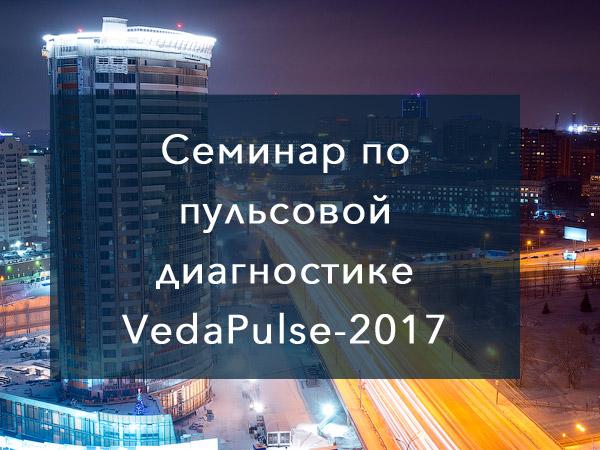 Семинар по пульсовой диагностике VedaPulse 2017