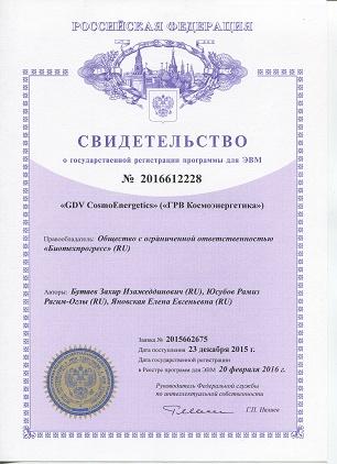 Свидетельство_Космоэнергетика_GDV Cosmo Energetics