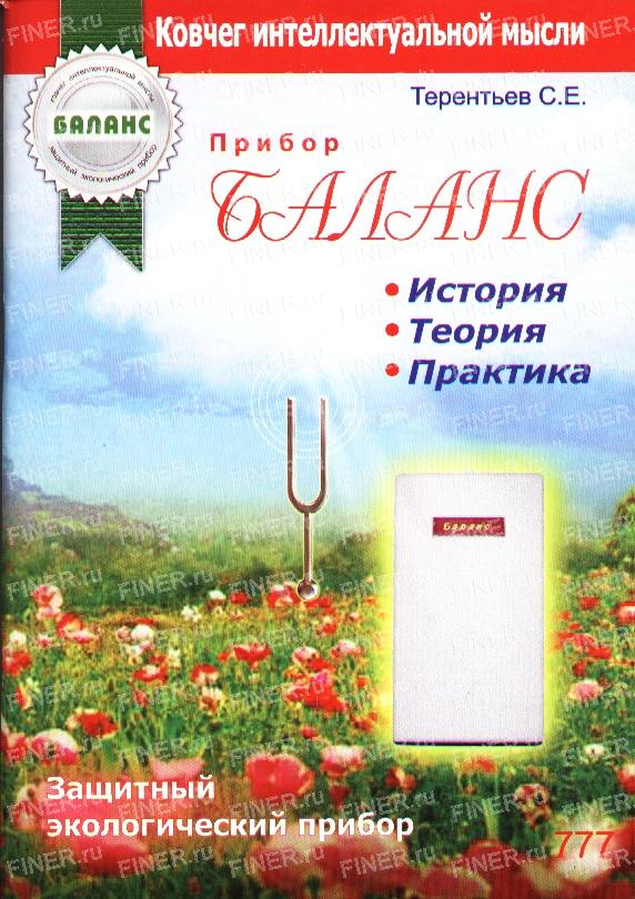 С.Е.Терентьев Прибор БАЛАНС.
