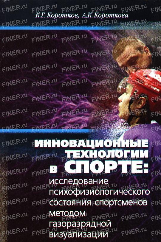 К.Г. Коротков, А.К. Короткова. Инновационные технологии в спорте.