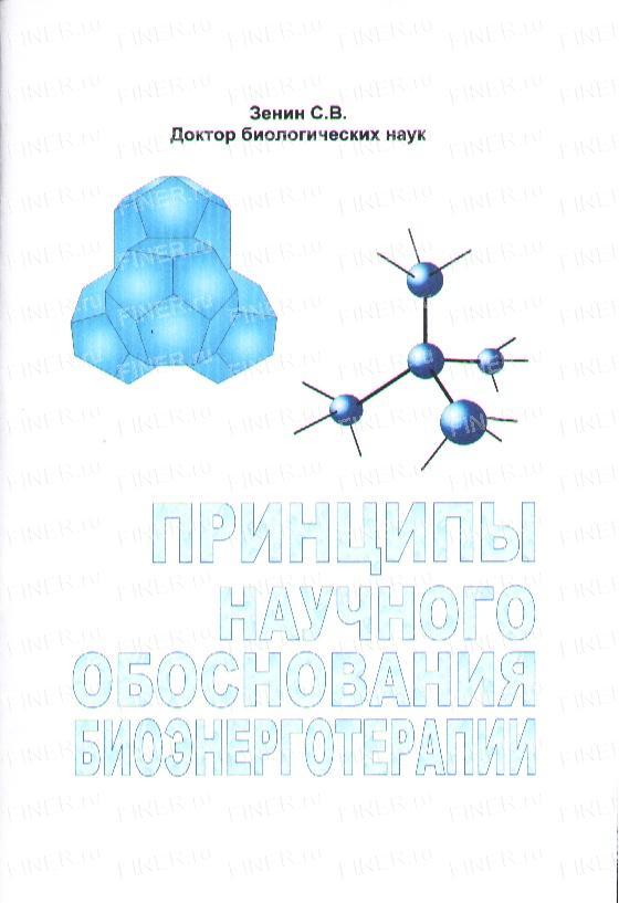 С.В. Зенин. Принципы научного обоснования биоэнерготерапии.