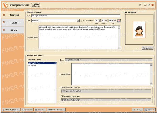 Interpretation for GDV Software (Программа интерпретатор ГРВ)