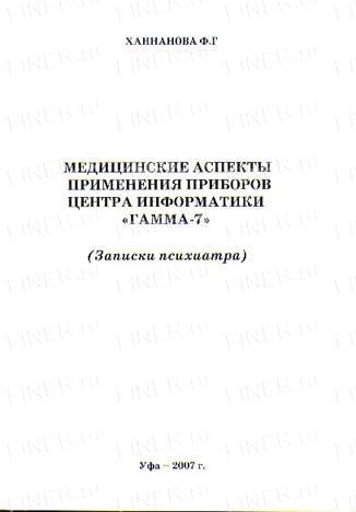 """Ф.Г. Ханнанова. Медицинские аспекты применения приборов """"Гамма-7""""."""
