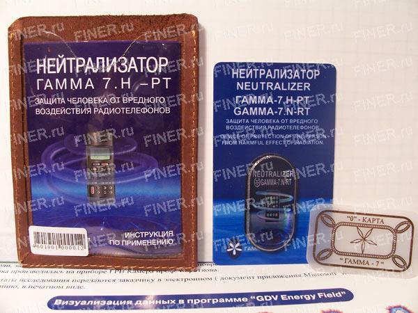 """Нейтрализатор """"Гамма-7.Н-РТ"""""""