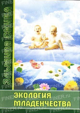 Э. Скиба. Экология младенчества.